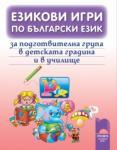 Езикови игри по български език (ISBN: 9789540125152)