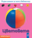 Цветовете (ISBN: 9789540125046)