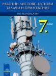 Работни листове, тестови задачи и приложения по технологии за 7. клас (ISBN: 9789540125442)