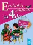 Езикови задачи за 4. клас (ISBN: 9789540125671)