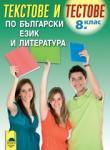 Текстове и тестове по български език и литература за 8. клас (ISBN: 9789540125541)