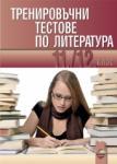 Тренировъчни тестове по литература за 11. и 12. клас (ISBN: 9789540125633)