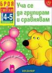 Броя и смятам. Книжка 1. Уча се да групирам и сравнявам. За деца на 4 - 5 години (ISBN: 9789540125817)