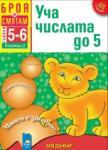 Броя и смятам. Книжка 2. Уча числата до 5. За деца на 5 - 6 години (ISBN: 9789540125824)