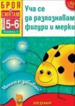 Броя и смятам. Книжка 3. Уча се да разпознавам фигури и мерки. За деца на 5 - 6 години (ISBN: 9789540125855)