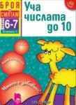 Броя и смятам. Книжка 4. Уча числата до 10. За деца на 6 - 7 години (ISBN: 9789540125831)
