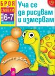 Броя и смятам. Книжка 5. Уча се да рисувам и измервам. За деца на 6 - 7 години (ISBN: 9789540125848)