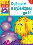 Броя и смятам. Книжка 6. Събирам и изваждам до 10. За деца на 6 - 7 години (ISBN: 9789540125992)