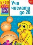 Броя и смятам. Книжка 7. Уча числата до 20. За деца на 6 - 7 години (ISBN: 9789540126005)