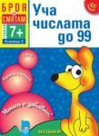 Броя и смятам. Книжка 9. Уча числата до 99. За деца на възраст над 7 години (ISBN: 9789540126029)