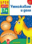 Броя и смятам. Книжка 10. Умножавам и деля. За деца на възраст над 7 години (ISBN: 9789540126036)