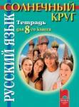 Солнечный круг. Русский язык для 8-го класса. Тетрадка по руски език за 8. клас (ISBN: 9789540124094)