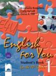 English for You 1: Учебник по английски език за 10. клас (ISBN: 9789540126111)