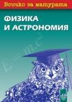 Всичко за матурата по физика и астрономия (ISBN: 9789540125497)