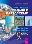 Практически задачи и картосхеми по география и икономика за 9. клас (ISBN: 9789540125794)