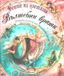 Феите на цветята: Вълшебни врати (ISBN: 9789547613461)