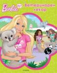 Мога да бъда ветеринарен лекар. Поредица Илюстровани книги с Барби (ISBN: 9789542706175)