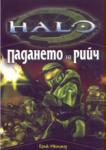 Падането на Рийч (ISBN: 9789547611726)
