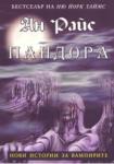 Пандора (ISBN: 9789547611887)