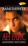 Вампирът Виторио (ISBN: 9789547612044)