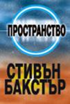Пространство (ISBN: 9789547612105)