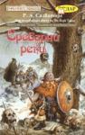 """Сребърни реки Кн. 2-""""Долината на мразовития вятър (ISBN: 9789547611047)"""