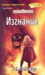 Изгнание (ISBN: 9789547610736)