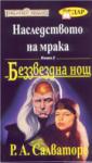 Беззвездна нощ (ISBN: 9789547611412)
