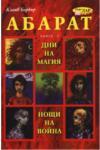 Абарат: Дни на магия, нощи на война (ISBN: 9789547612396)