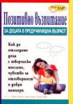 Позитивно възпитание - за децата в предучилищна възраст (ISBN: 9789547610316)