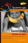 Здравословна кухня за деца (ISBN: 9789547612594)