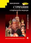 Стрихнин и йоркширски териери (ISBN: 9789547612761)