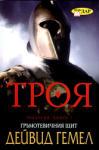 Гръмотевичния щит (ISBN: 9789547613072)
