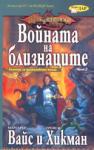 Войната на близнаците: Легенди за драконовото копие, част 2 (ISBN: 9789547611429)