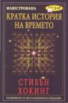 Илюстрована кратка история на времето (ISBN: 9789547610743)