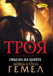 Троя 3 - Гибелта на царете (ISBN: 9789547613270)
