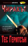 Чиракът (ISBN: 9789547613355)
