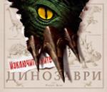 Изключителните динозаври (ISBN: 9789547613058)