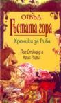 Хроники за ръба: Отвъд гъстата гора (ISBN: 9789547611504)