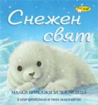 Снежен свят (ISBN: 9789547613874)
