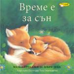 Време е за сън (ISBN: 9789547613904)