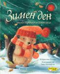Зимен ден (ISBN: 9789547613980)