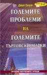 Големите проблеми на големите търговски марки (ISBN: 9789547611443)