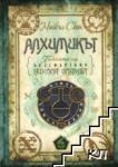 Алхимикът (ISBN: 9789542607403)