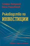 Ръководство по инвестиции (ISBN: 9789543270736)