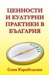 Ценности и културни практики в България (ISBN: 9789543270743)