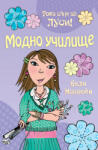 Това съм аз, Луси! Модно училище (ISBN: 9789546257192)