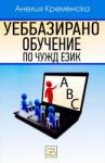 Уеббазирано обучение по чужд език (ISBN: 9789543219407)
