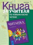 Книга за учителя по извънкласно четене за 4. клас (ISBN: 9789540126357)