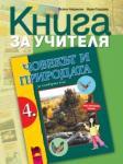 Книга за учителя по човекът и природата за 4. клас (ISBN: 9789540126364)